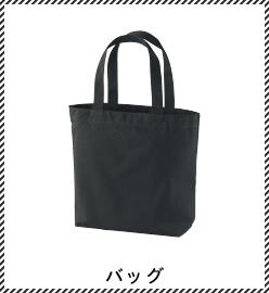 price_bag